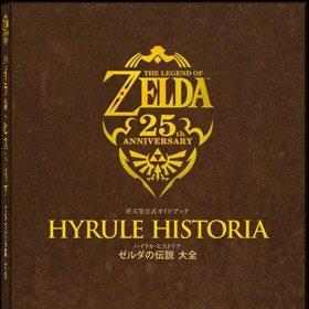 Un artbook celebrativo per i 25 anni di Zelda