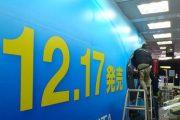 PS Vita: i numeri del lancio giapponese