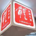 """La Cina va di """"motion gaming"""" con i-move!"""