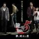 Yakuza 5: Doppio Trailer!
