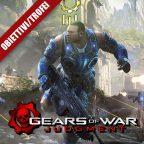 Gears of War: Judgment – Guida Obiettivi III