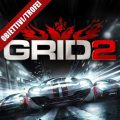 GRID2: Guida Obiettivi e Trofei
