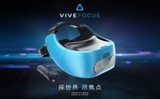 HTC VIVE Focus – Il primo visore standalone di HTC