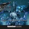 Final Fantasy 7 (VII) Remake – Come sconfiggere Bahamut