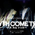 Death Come True: il nuovo thriller dall'autore di Danganrompa arriverà a giugno