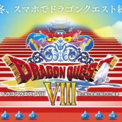 Dragon Quest (I – VIII) approda su smartphones