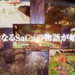 saga-scarlet-gallery-gamesoul06