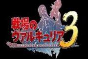 Valkyria Chronicles 3 non uscirà dal Giappone.