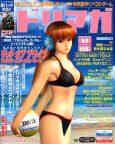 I giochi più attesi del 2012…secondo Famitsu!