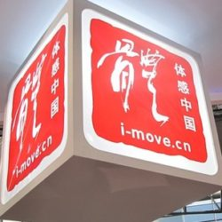 "La Cina va di ""motion gaming"" con i-move!"