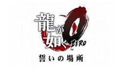 Yakuza 0 – TGS 2014 Trailer