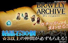 Bravely Archive D's Report annunciato per iOS e Android
