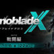 Xenoblade Chronicles X – Nintendo Direct fissato per il 6 Marzo