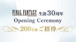 Annunciato l'evento per i 30 anni di Final Fantasy