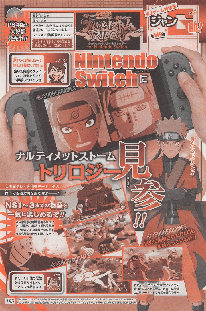 Naruto Shippuden Switch
