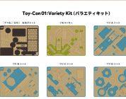 Sorpresa: il cartone di Nintendo LABO si stampa in casa